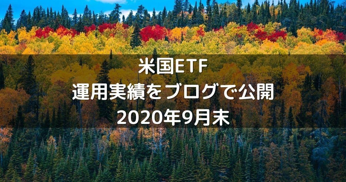 米国ETFの運用実績をブログで公開2020年9月末