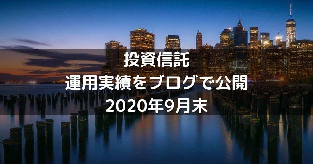 投資信託の運用実績をブログで公開2020年9月末