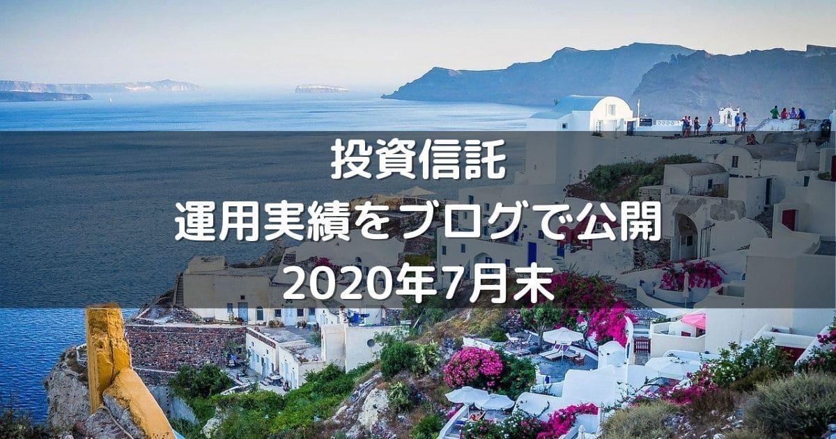 投資信託の運用実績をブログで公開2020年7月末