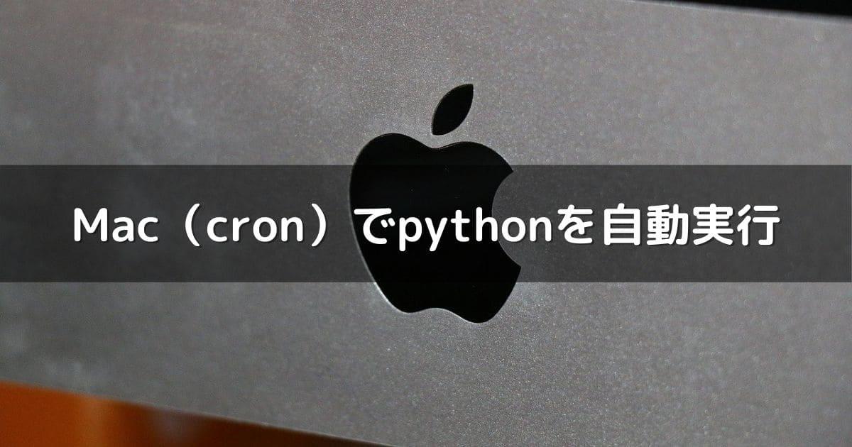 Mac(cron)でpythonを自動実行
