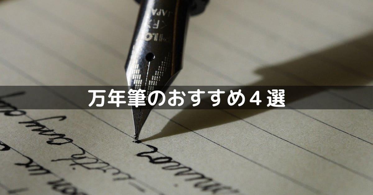 万年筆のおすすめ4選
