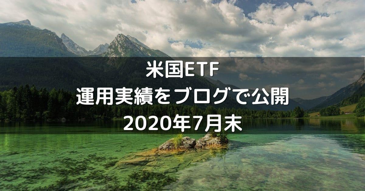 米国ETFの運用実績をブログで公開2020年7月末