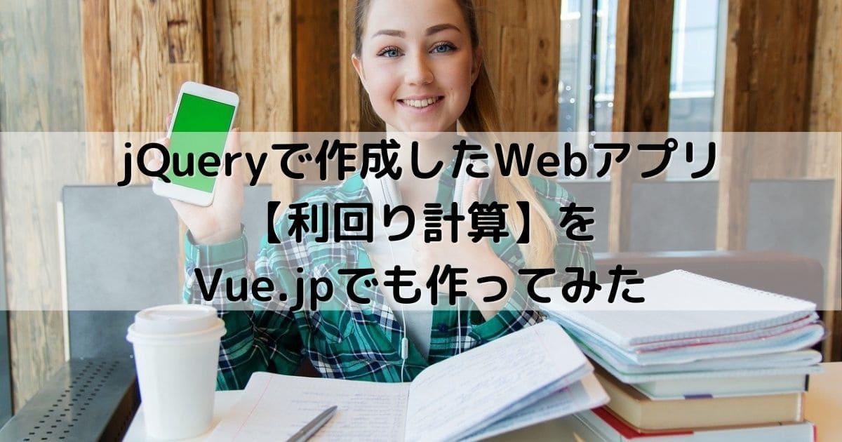 jQueryで作成したWebアプリ【利回り計算】をVue.jpでも作ってみた