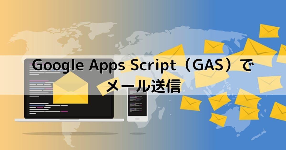 Google Apps Script(GAS)でメール送信