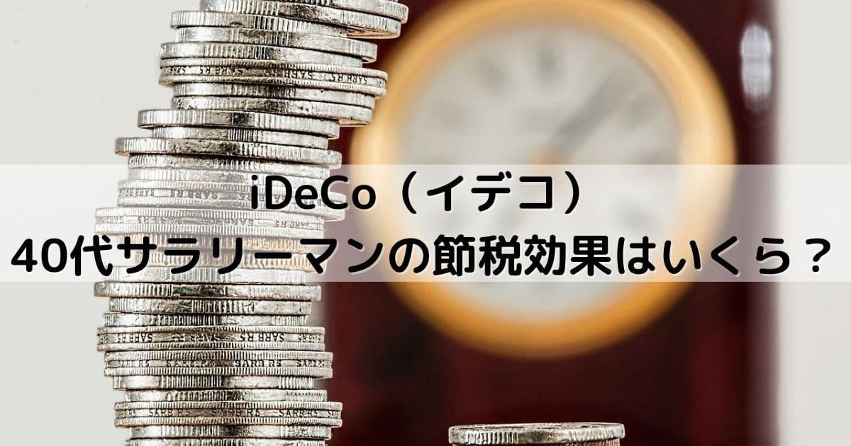 iDeCo(イデコ)40代サラリーマンの節税効果はいくら?