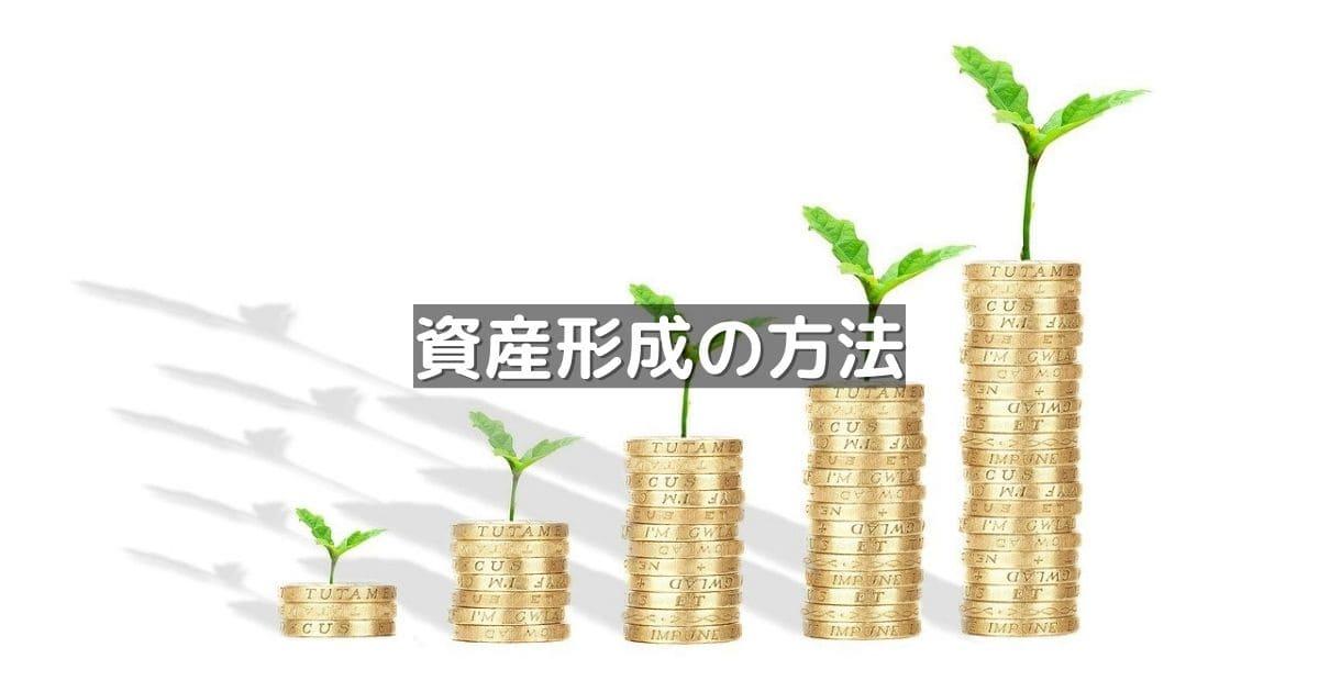 資産形成の方法