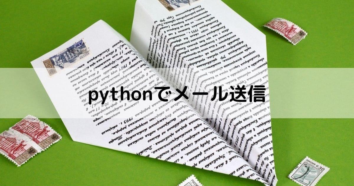 pythonでメール送信