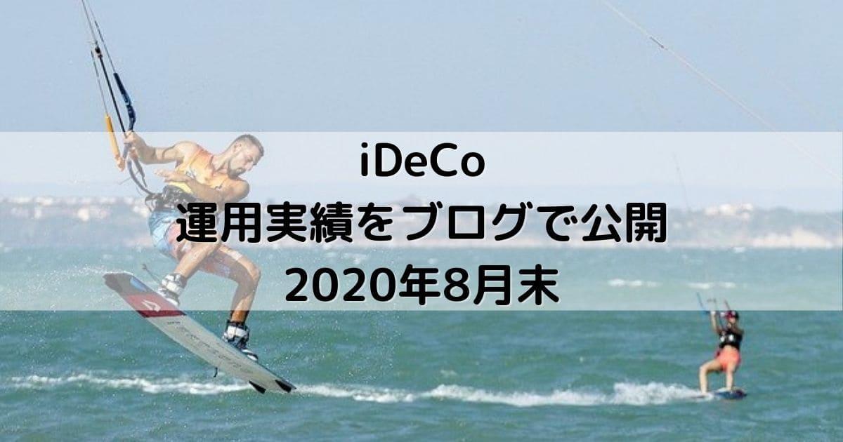 iDeCoの運用実績をブログで公開2020年8月末