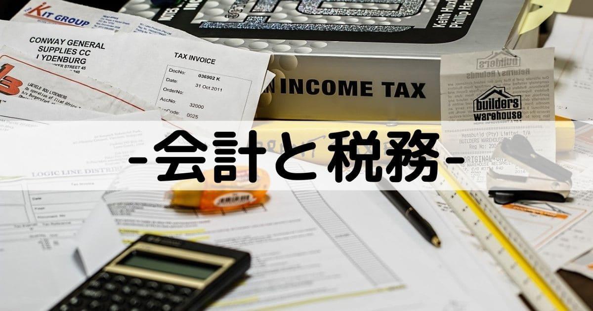 会計・税務