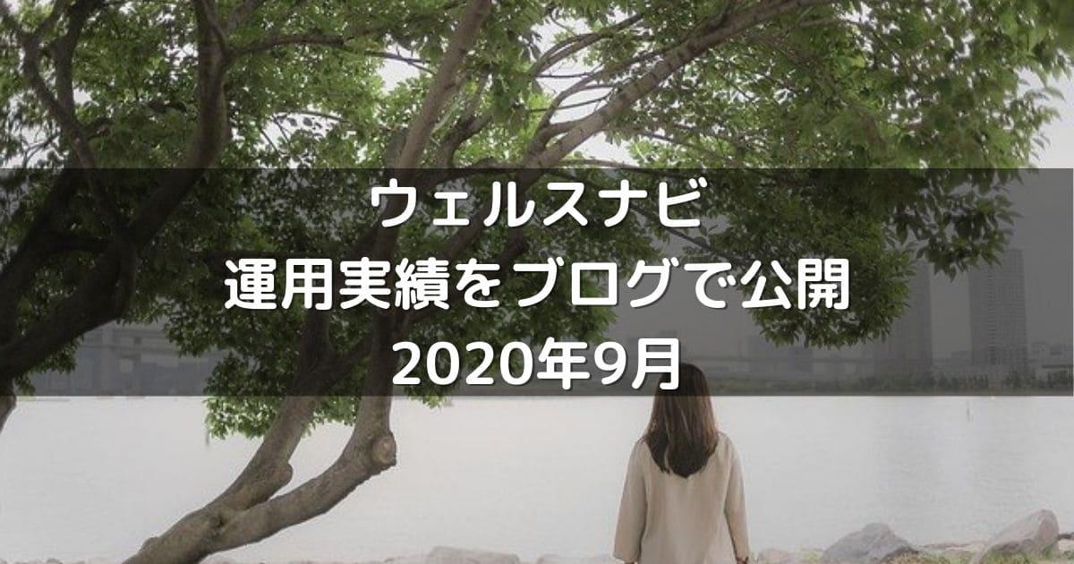 ウェルスナビの運用実績をブログで公開2020年9月