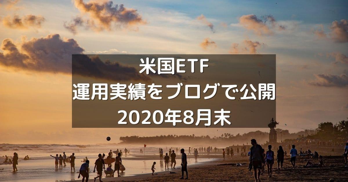 米国ETFの運用実績をブログで公開2020年8月末