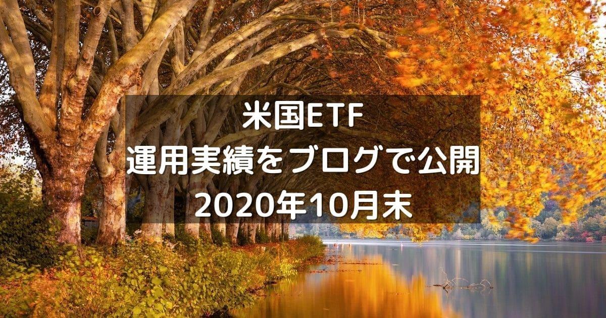 米国ETFの運用実績をブログで公開2020年10月末