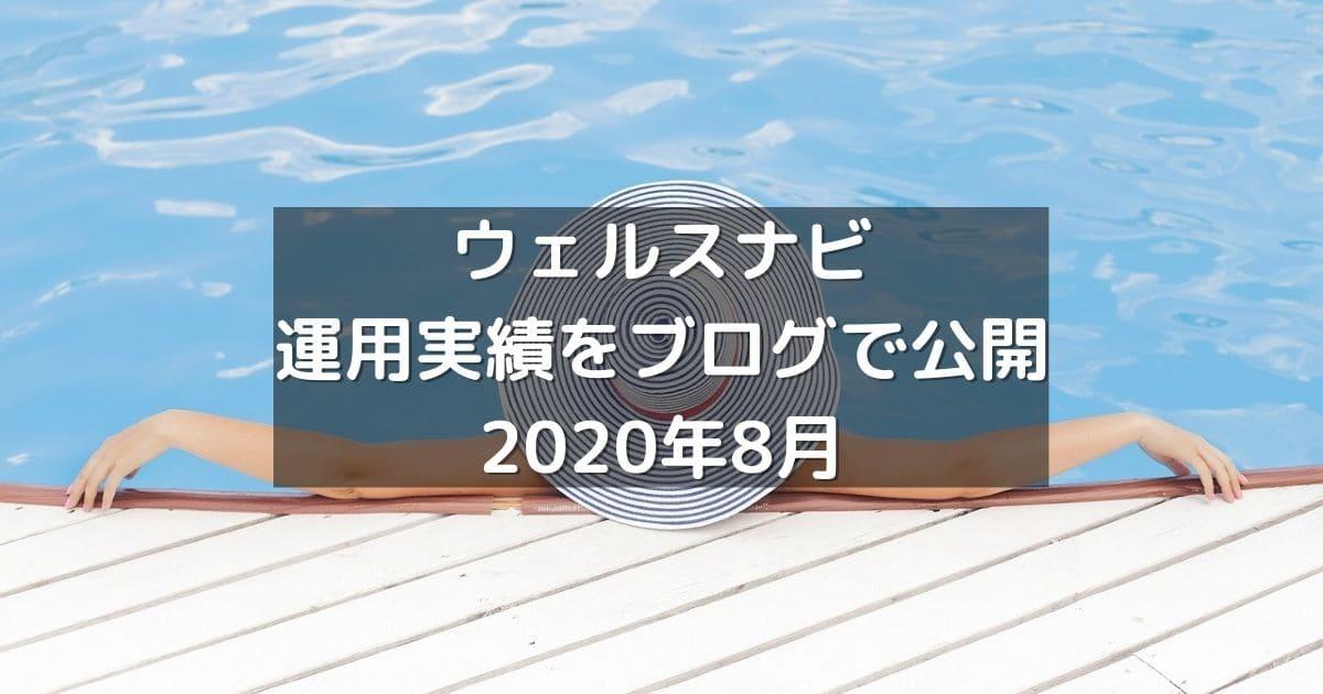 ウェルスナビの運用実績をブログで公開2020年8月