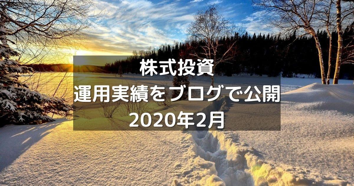 株式投資の運用実績をブログで公開 2020年2月