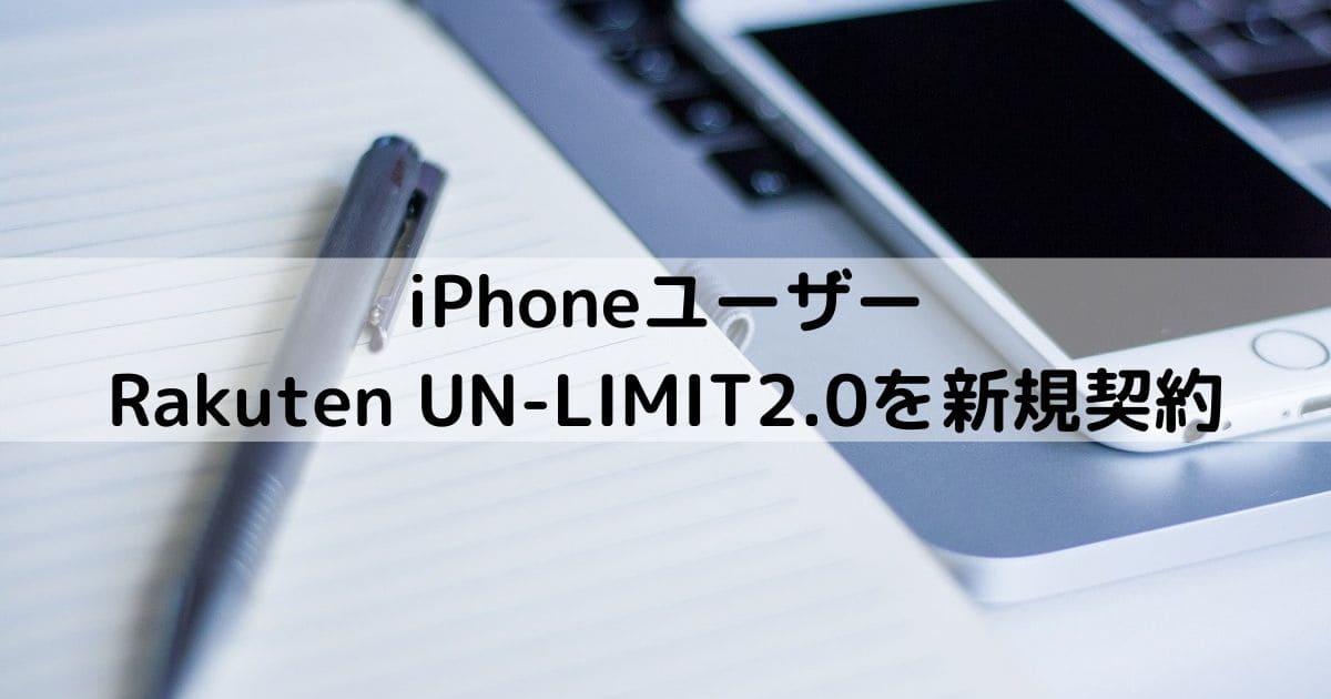 iPhoneユーザーがRakuten UN-LIMIT2.0を新規契約