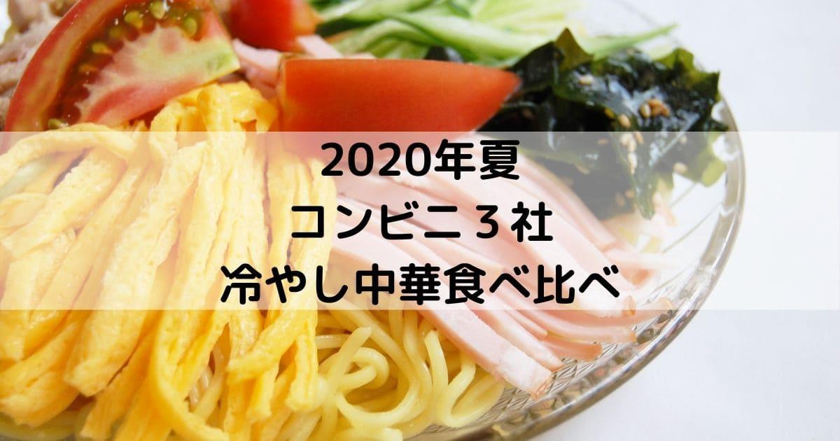 2020年夏コンビニ3社冷やし中華食べ比べ