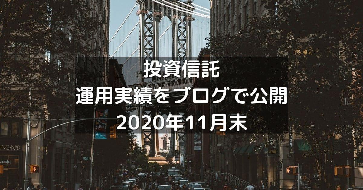 投資信託の運用実績をブログで公開2020年11月末