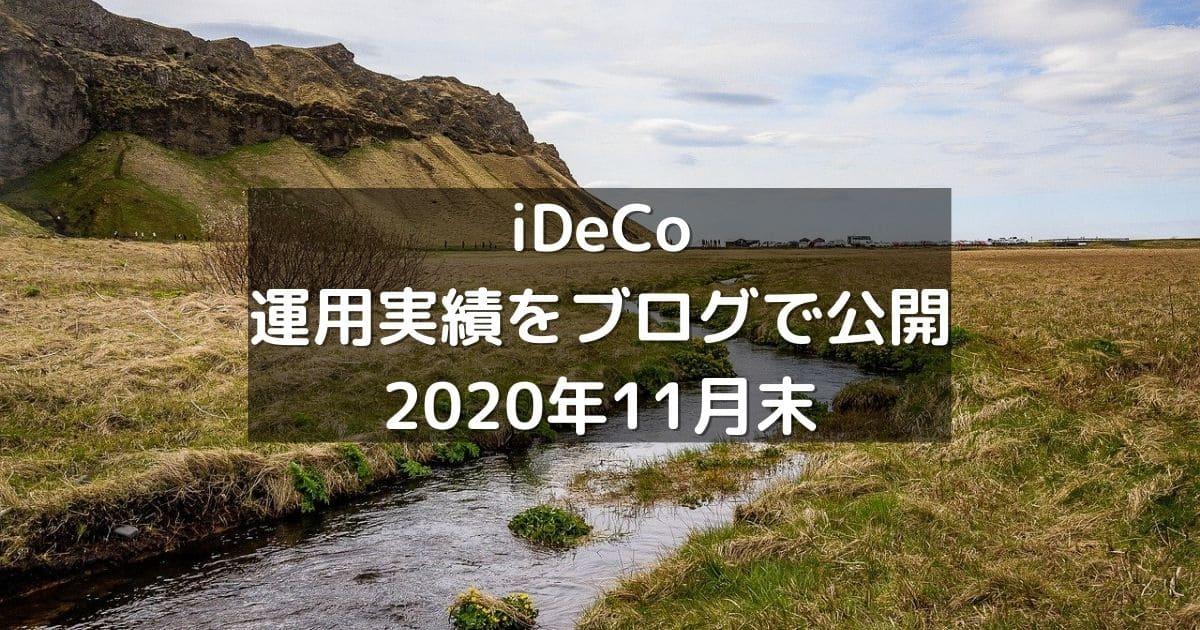 iDeCoの運用実績をブログで公開2020年11月末