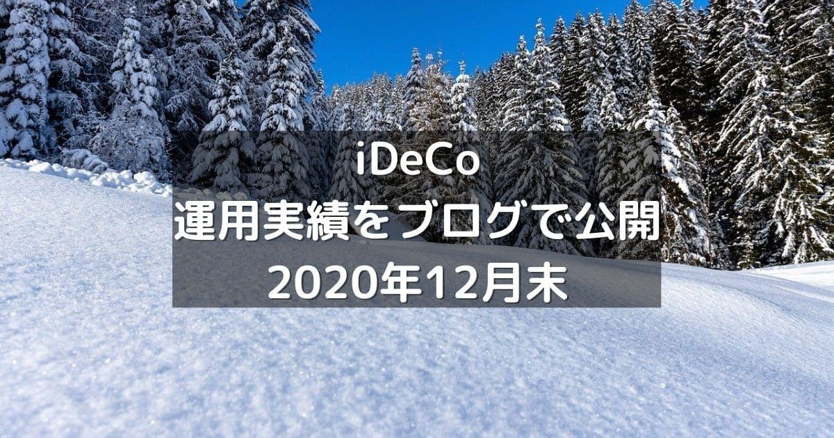 iDeCoの運用実績をブログで公開2020年12月末