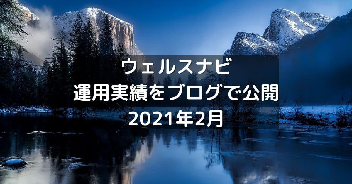 ウェルスナビの運用実績をブログで公開2021年2月